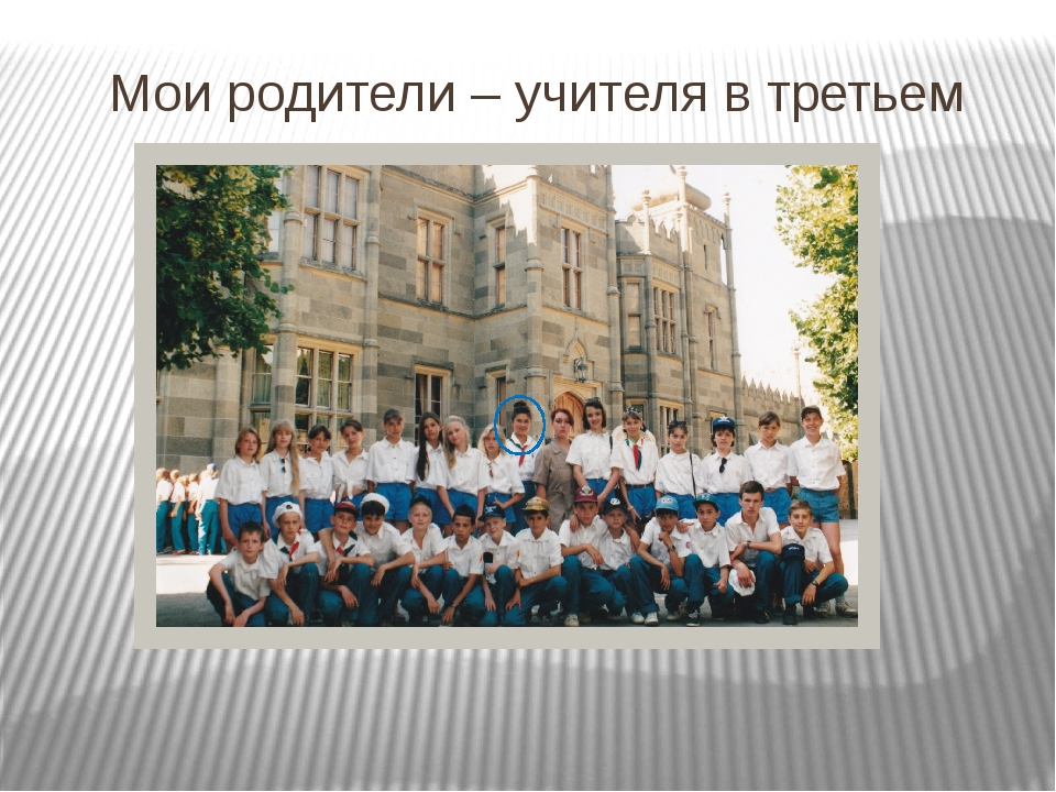 Мои родители – учителя в третьем поколении Надежда Михайловна в Международном...
