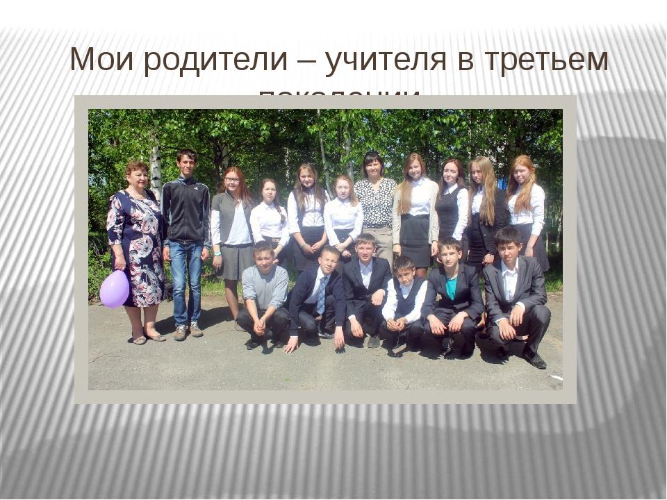 Мои родители – учителя в третьем поколении Надежда Михайловна – классная мама...