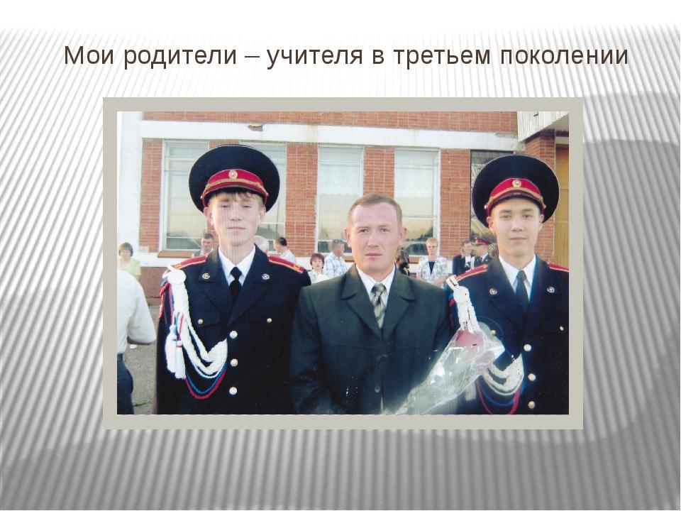 Мои родители – учителя в третьем поколении Юрий Степанович со своими выпускни...