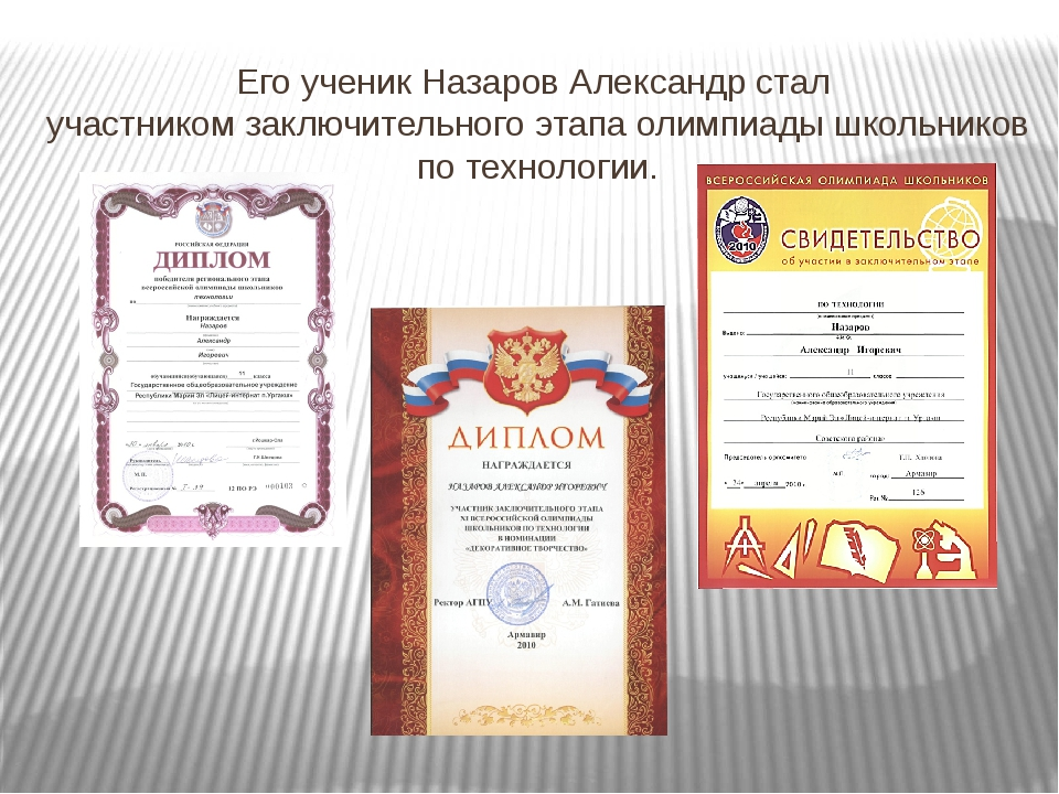 Его ученик Назаров Александр стал участником заключительного этапа олимпиады...