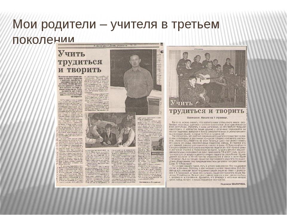 Мои родители – учителя в третьем поколении Статья про моего папу в районной г...