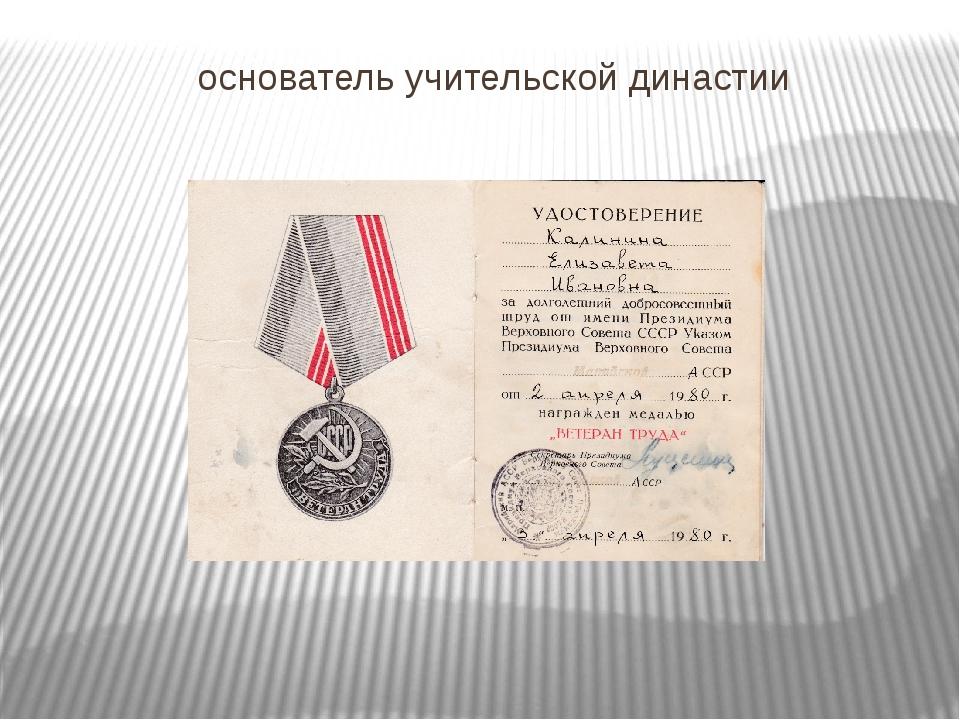 основатель учительской династии За добросовестный труд Елизавета Ивановна на...