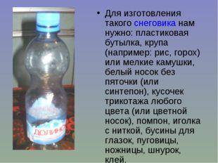 Для изготовления такогоснеговиканам нужно: пластиковая бутылка, крупа (напр