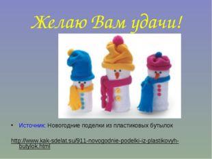 Желаю Вам удачи! Источник: Новогодние поделки из пластиковых бутылок http://w