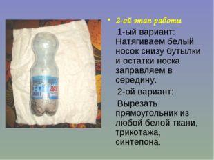 2-ой этап работы 1-ый вариант: Натягиваем белый носок снизу бутылки и остатки