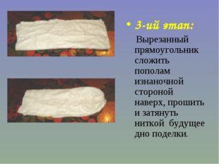 3-ий этап: Вырезанный прямоугольник сложить пополам изнаночной стороной навер