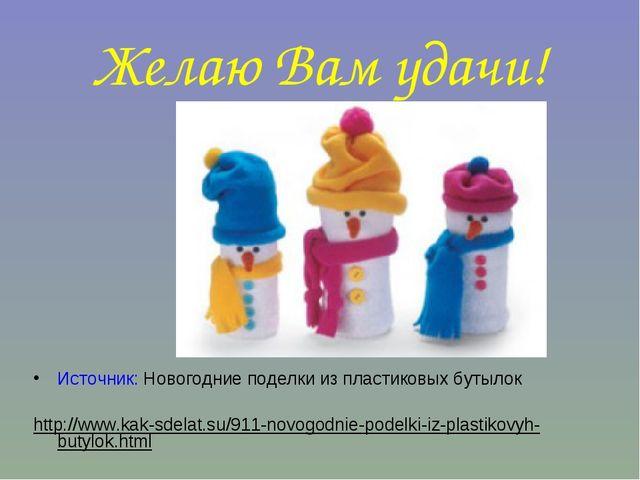 Желаю Вам удачи! Источник: Новогодние поделки из пластиковых бутылок http://w...