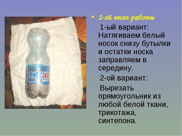 2-ой этап работы 1-ый вариант: Натягиваем белый носок снизу бутылки и остатки...
