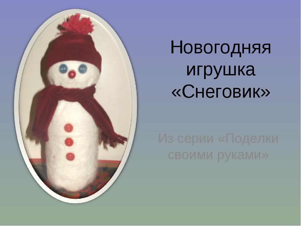 Новогодняя игрушка «Снеговик» Из серии «Поделки своими руками»