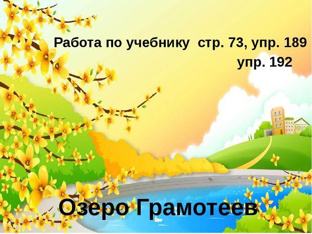 Озеро Грамотеев Работа по учебнику стр. 73, упр. 189 упр. 192