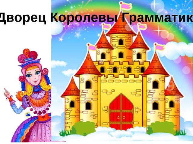 Дворец Королевы Грамматики
