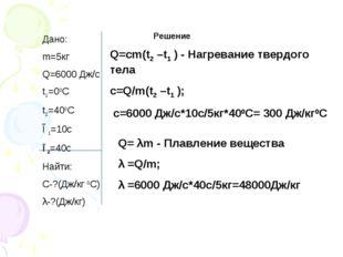 Дано: m=5кг Q=6000 Дж/с t1=00C t2=400C Ĩ 1=10с Ĩ 2=40c Найти: С-?(Дж/кг 0С) λ
