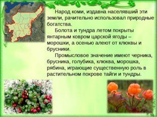 Народ коми, издавна населявший эти земли, рачительно использовал природные бо
