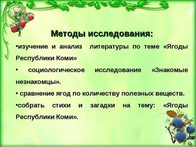 Методы исследования: изучение и анализ литературы по теме «Ягоды Республики К...