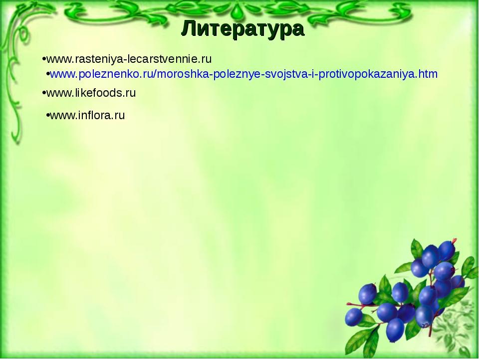 Литература www.rasteniya-lecarstvennie.ru www.poleznenko.ru/moroshka-polezny...