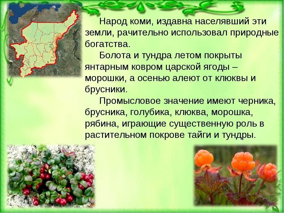 Народ коми, издавна населявший эти земли, рачительно использовал природные бо...