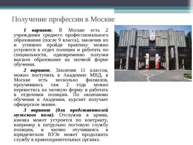 Получение профессии в Москве 1 вариант. В Москве есть 2 учреждения среднего п...