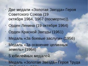Две медали «Золотая Звезда» Героя Советского Союза (19 октября1964,1967(по
