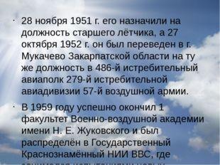 28 ноября 1951 г. его назначили на должность старшего лётчика, а 27 октября 1