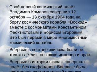 Свой первый космический полёт Владимир Комаров совершил12 октября—13 октяб