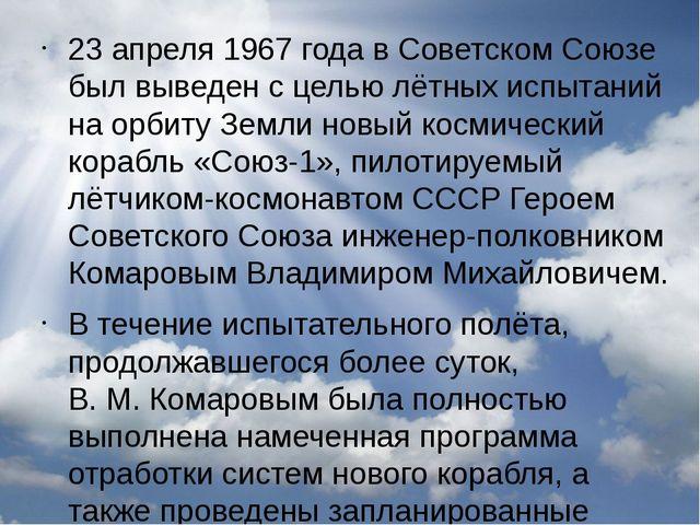 23 апреля 1967 года в Советском Союзе был выведен с целью лётных испытаний на...