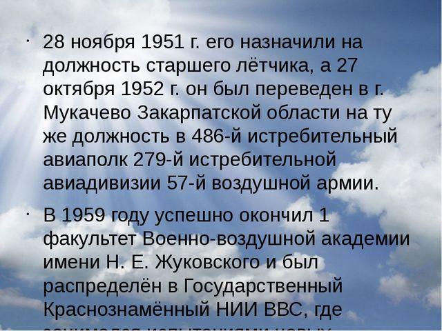 28 ноября 1951 г. его назначили на должность старшего лётчика, а 27 октября 1...