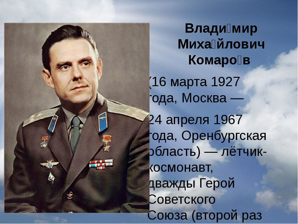 Влади́мир Миха́йлович Комаро́в (16 марта1927 года,Москва— 24 апреля1967...