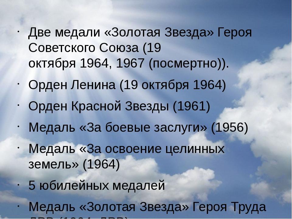 Две медали «Золотая Звезда» Героя Советского Союза (19 октября1964,1967(по...