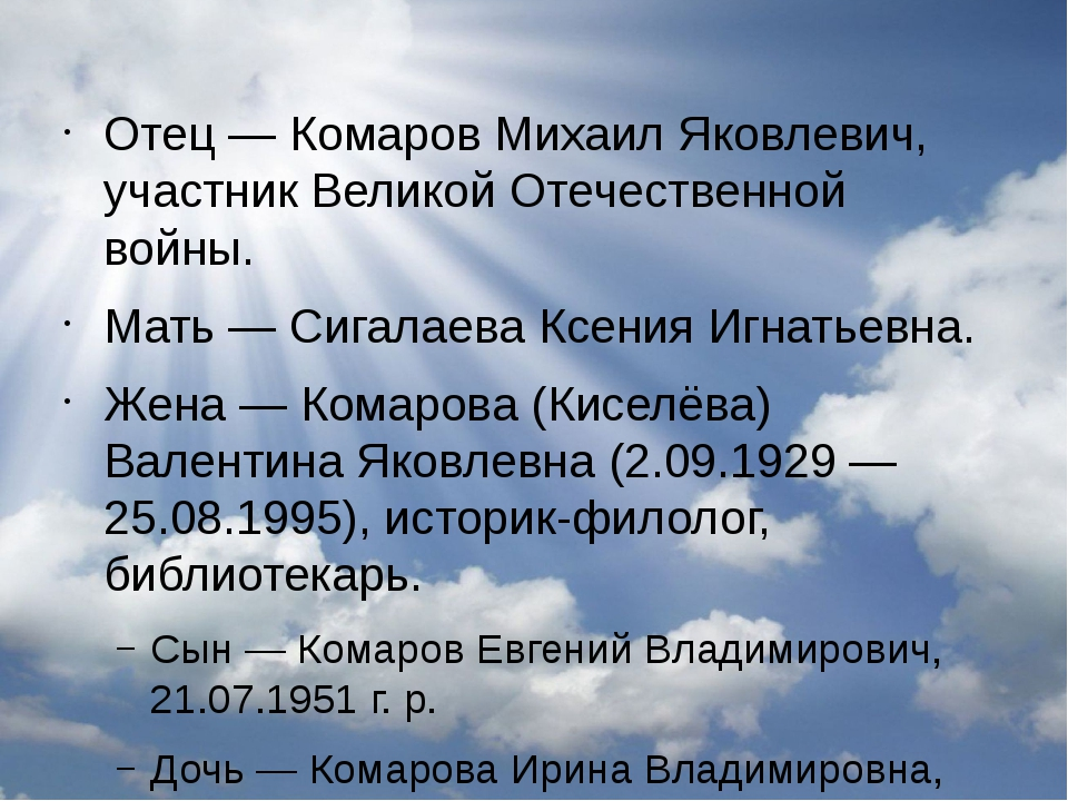 Отец— Комаров Михаил Яковлевич, участникВеликой Отечественной войны. Мать—...