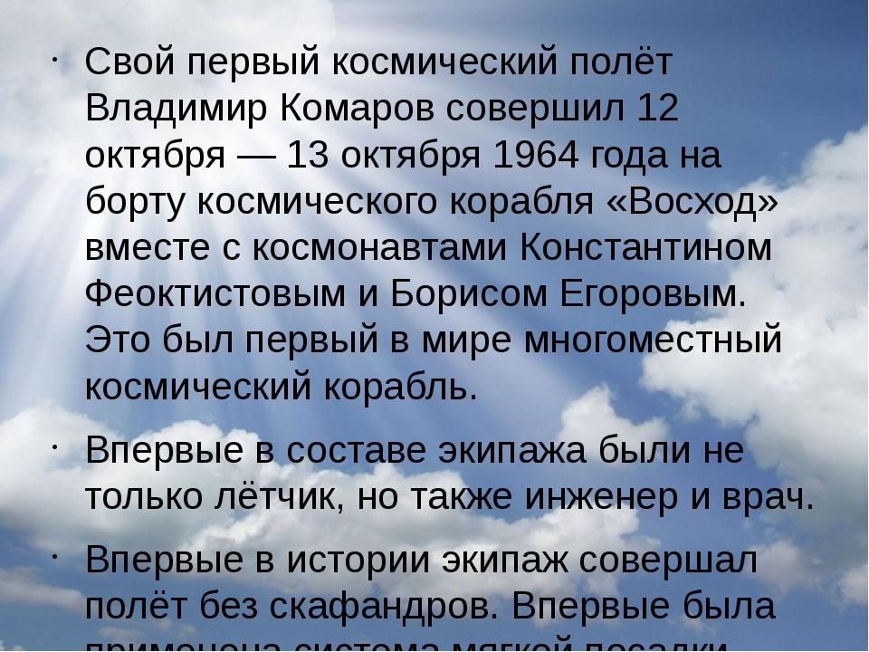 Свой первый космический полёт Владимир Комаров совершил12 октября—13 октяб...