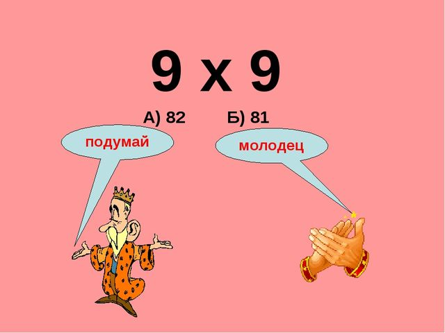 9 х 9 А) 82 Б) 81 подумай молодец