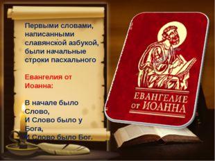 . Первыми словами, написанными славянской азбукой, были начальные строки пасх