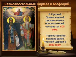 В Русской Православной Церкви память просветителей чествуется с XI века. Тор