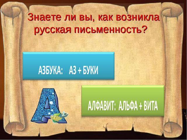 Знаете ли вы, как возникла русская письменность?