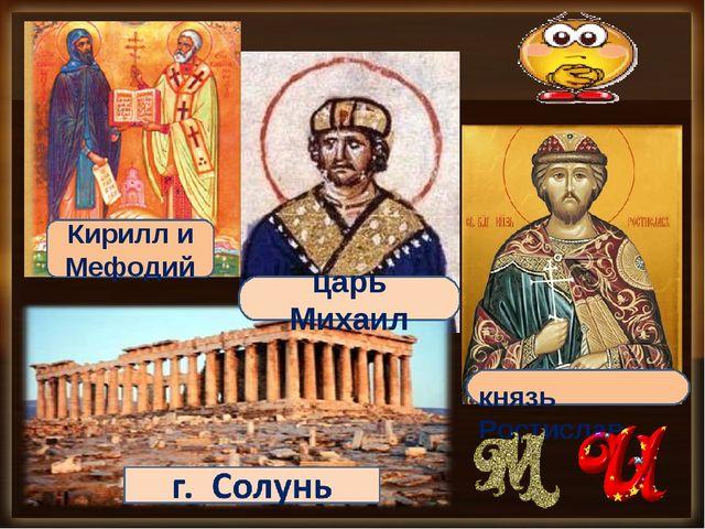 Кирилл и Мефодий царь Михаил князь Ростислав