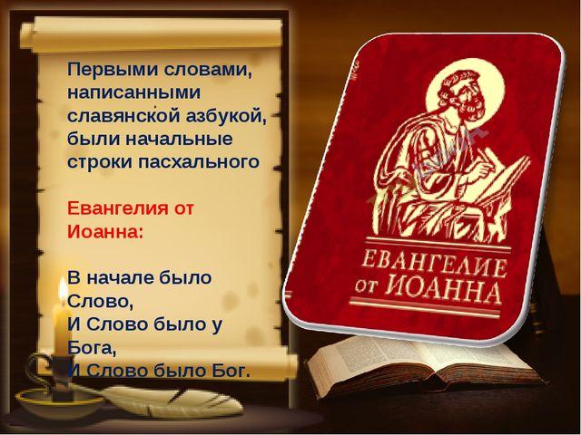 . Первыми словами, написанными славянской азбукой, были начальные строки пасх...
