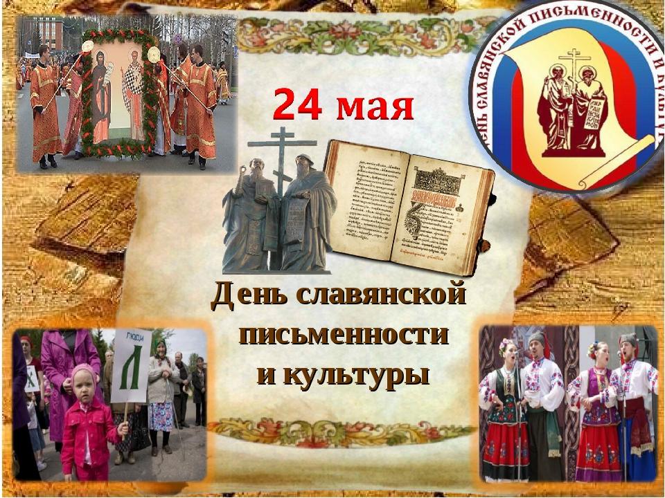 День славянской письменности и культуры поздравления в прозе