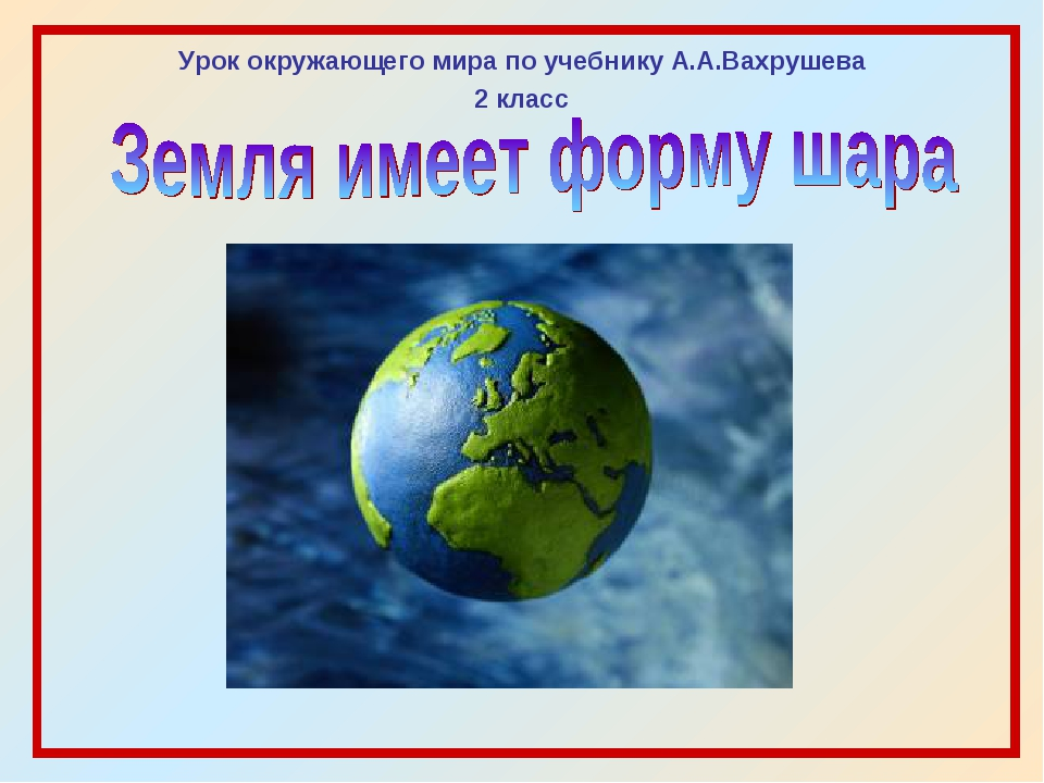 Урок окружающего мира по учебнику А.А.Вахрушева 2 класс