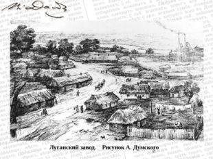 Луганский завод. Рисунок А. Думского