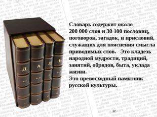 Словарь содержит около 200 000 слов и 30 100 пословиц, поговорок, загадок, и