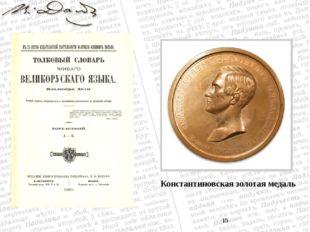Константиновская золотая медаль