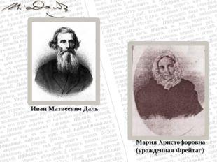 Мария Христофоровна (урожденная Фрейтаг) Иван Матвеевич Даль