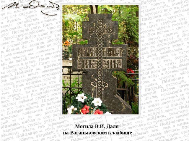 Могила В.И. Даля на Ваганьковском кладбище