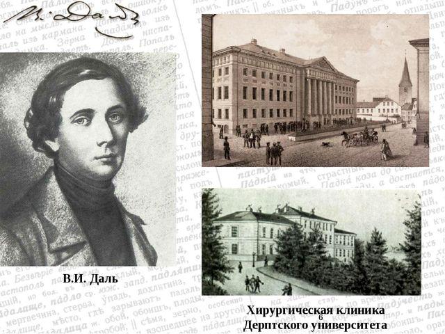 Хирургическая клиника Дерптского университета В.И. Даль