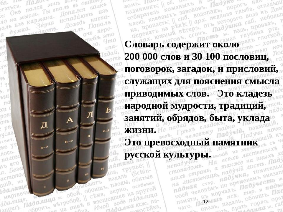 Словарь содержит около 200 000 слов и 30 100 пословиц, поговорок, загадок, и...