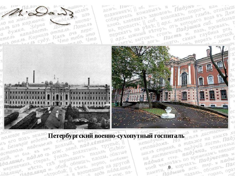 Петербургский военно-сухопутный госпиталь