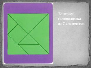 Танграм- головоломка из 7 элементов