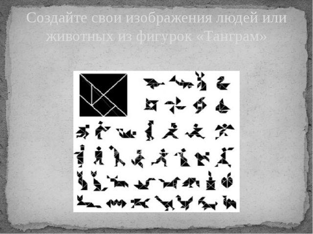 Создайте свои изображения людей или животных из фигурок «Танграм»