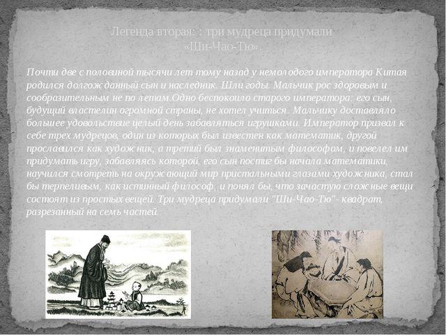 Почти две с половиной тысячи лет тому назад у немолодого императора Китая род...