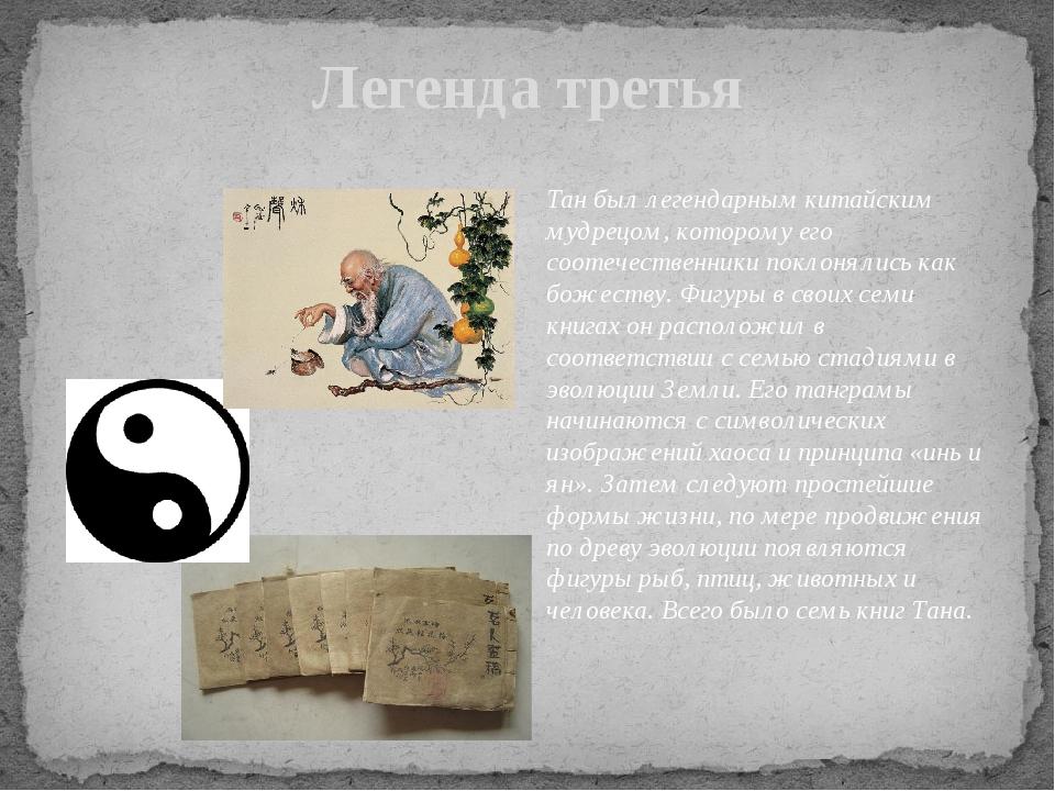 Легенда третья Тан был легендарным китайским мудрецом, которому его соотечест...